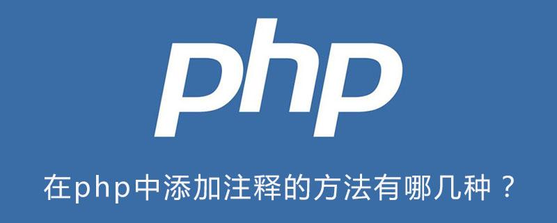 在php中添加注释的方法有哪几种?