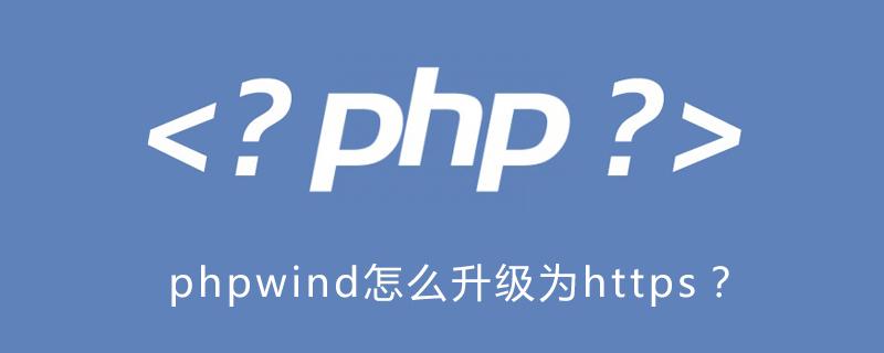 phpwind怎么升级为https?