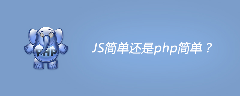 JS简单还是php简单?