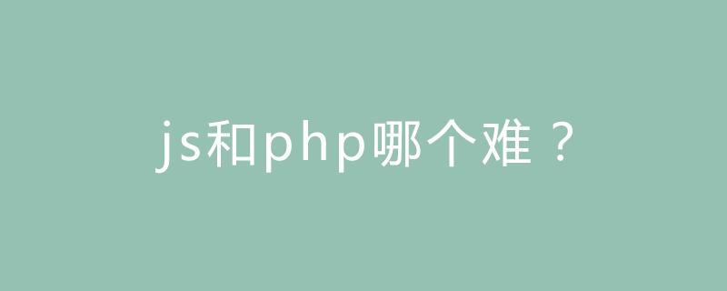 js和php哪个难?