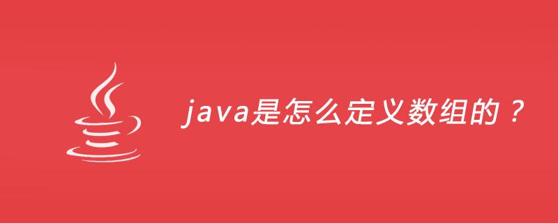 java是怎么定义数组的?