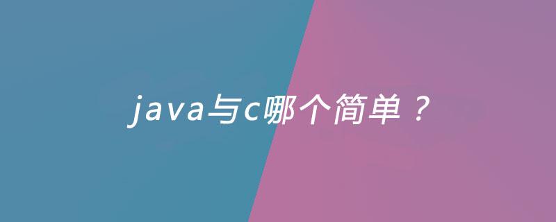 java与c哪个简单?