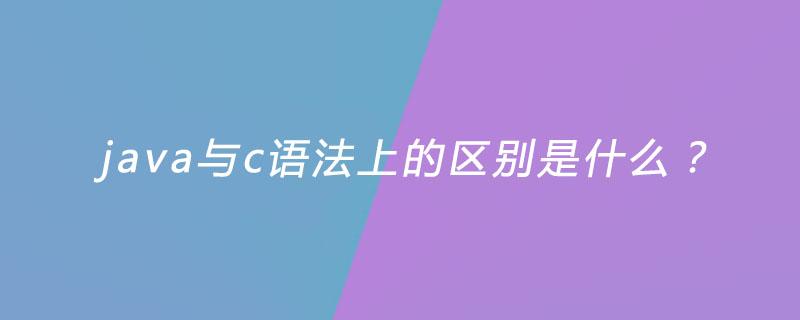 java与c语法上的区别是什么?