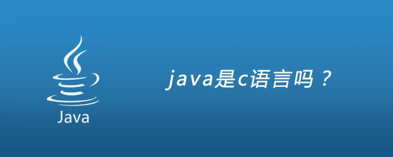 java是c语言吗?