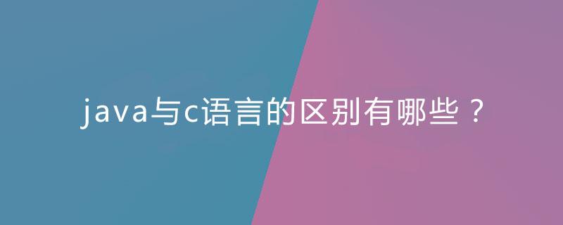 java与c语言的区别有哪些?