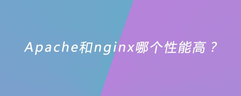 Apache和nginx哪个性能高?