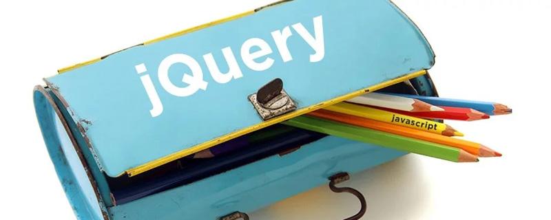 jQuery如何动态添加删除CSS样式?(代码示例)