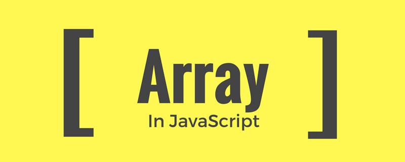 浅谈JS数组Array的用法
