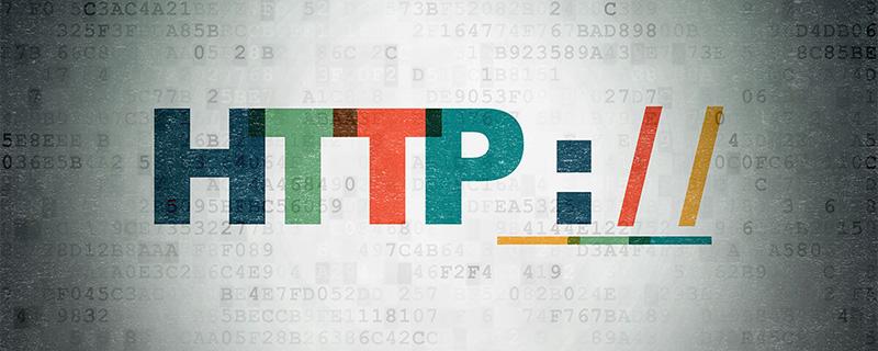 詳解HTTP協議