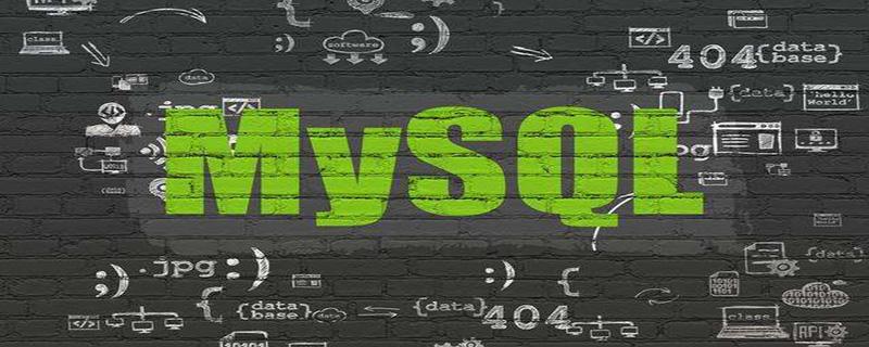淺談MySQL數據庫多表查詢