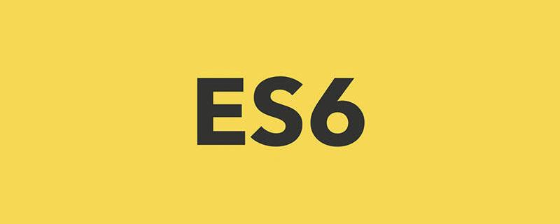 淺談ES6中的字符串(代碼示例)