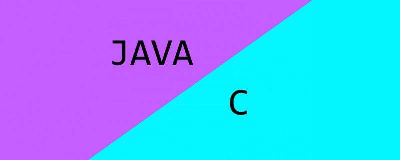 C語言和java的區別是什么?