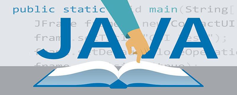 java同步與異步的區別是什么?