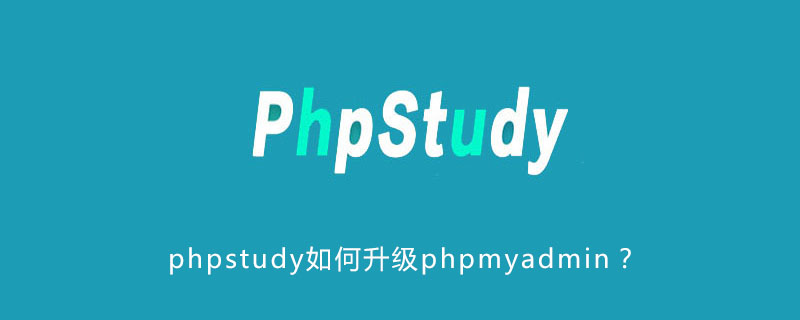 phpstudy如何升级phpmyadmin?