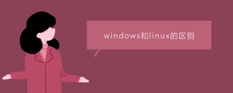 windows和linux的区别是什么?