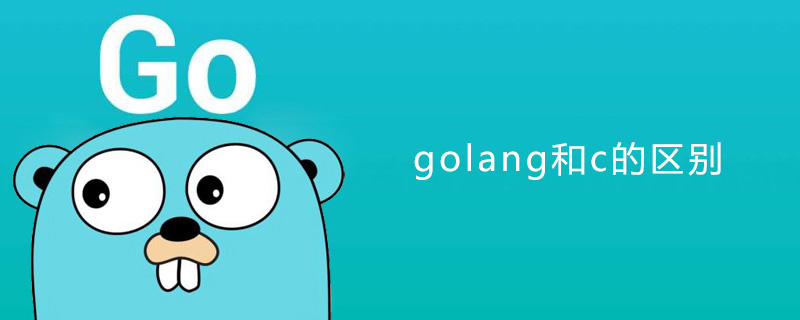 golang和c的区别是什么?