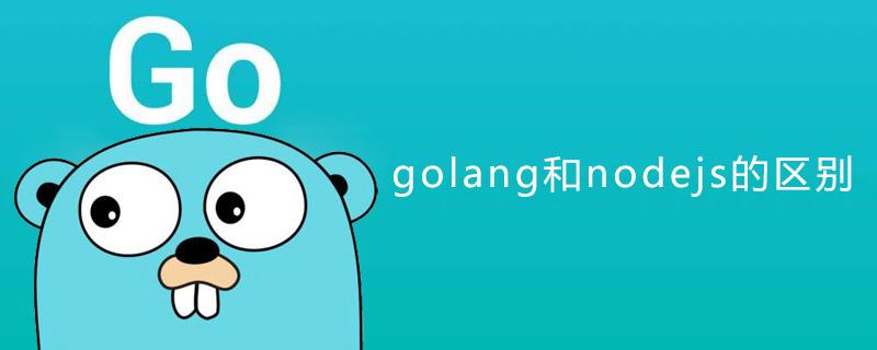 golang和nodejs的区别是什么?