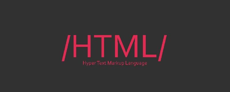 html5不常用标签可以怎么使用?