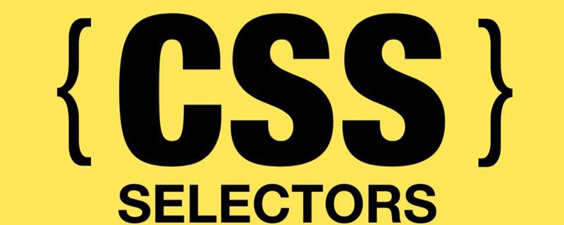 详解CSS中的选择器和优先级