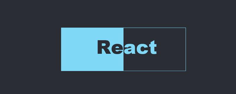 一些关于React的常见面试题(分享)