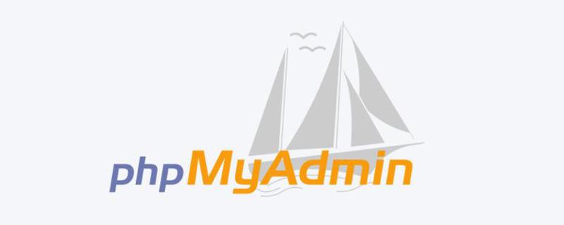 phpmyadmin收费吗?