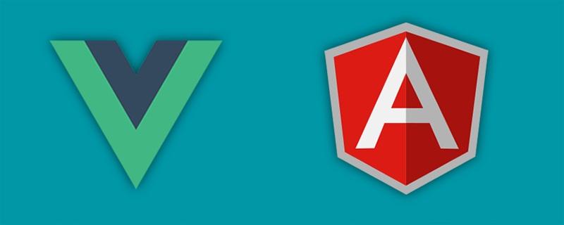 Angularjs和Vue.js有什么差别?简朴对照_WEB前端开发