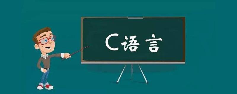 c语言提供的合法的数据类型关键字是什么?