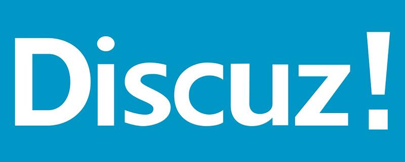安装和配置discuz的方法介绍-Discuz