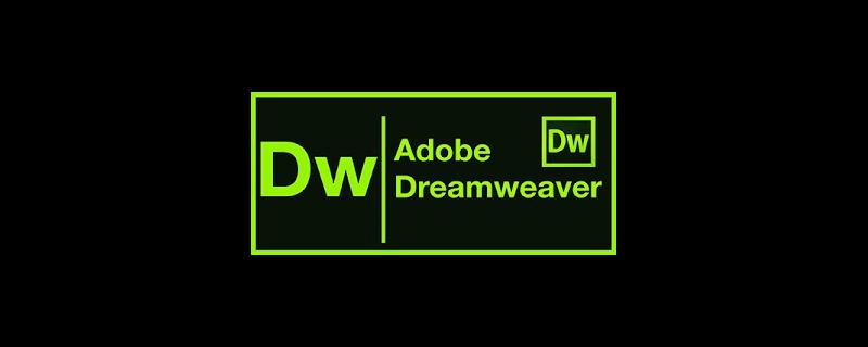 详解Dreamweaver2021中配置PHP运行环境的方法