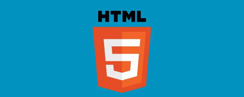 html5的5指什么