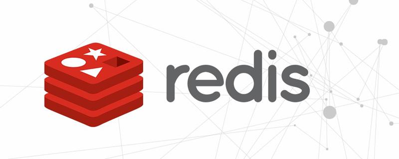 分享一些Redis中关于分布式缓存的面试题(附答案解析)