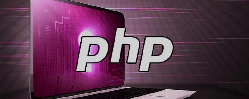 一文快速了解PHP项目中怎么使用MQTT