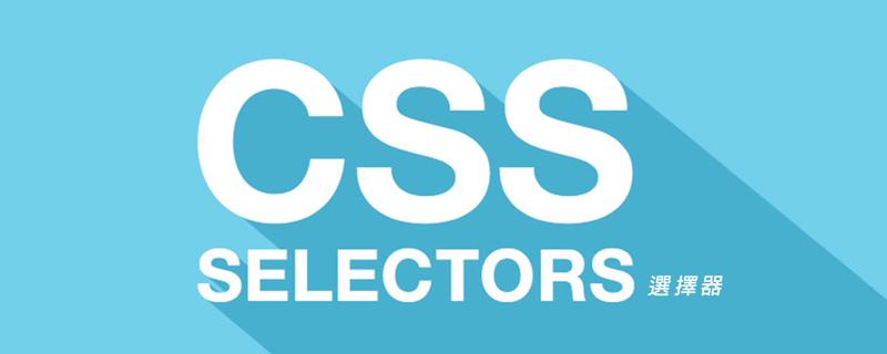 深入学习CSS中的 :is() 和 :where(),让样式代码更简洁!