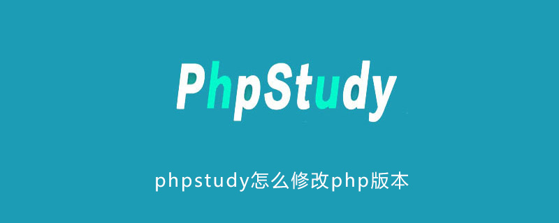 phpstudy怎么修改php版本
