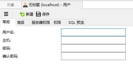在Navicat中如何设置数据库的操作权限