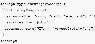 图文详解JavaScript中数组转换为字符串的两种方法