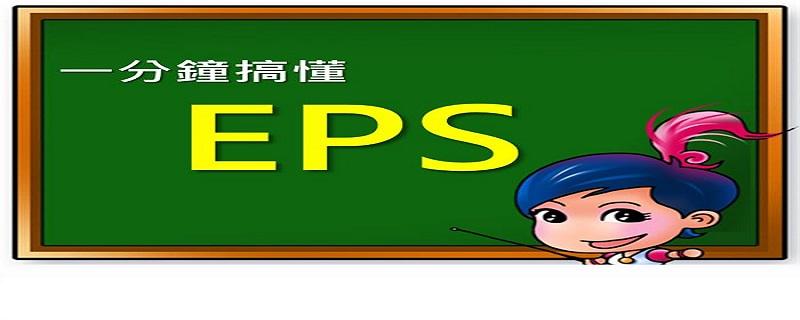 eps是什么文件