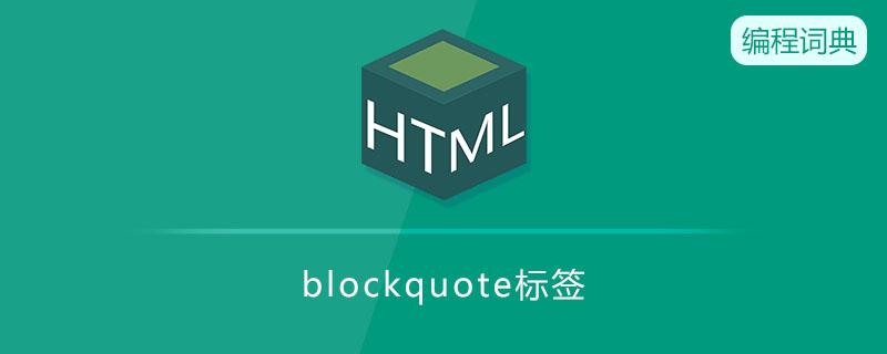 blockquote是什么意思