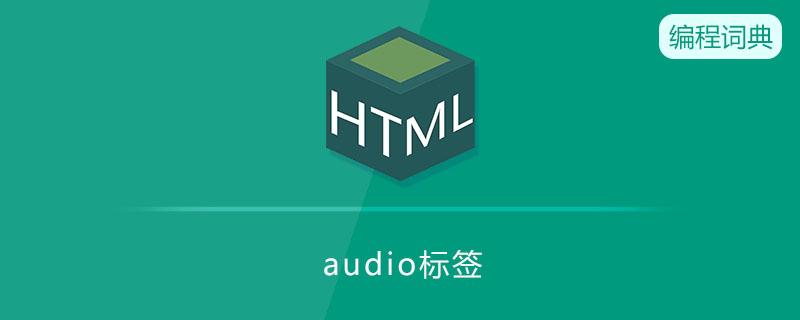 audio标签的作用是什么