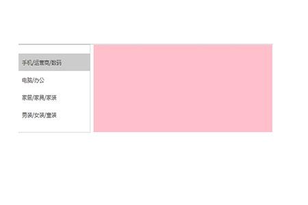 CSS如何实现滑动门效果