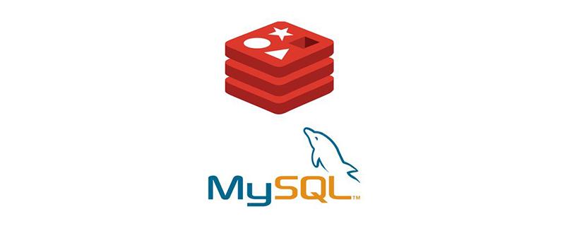 mysql和redis有什么区别