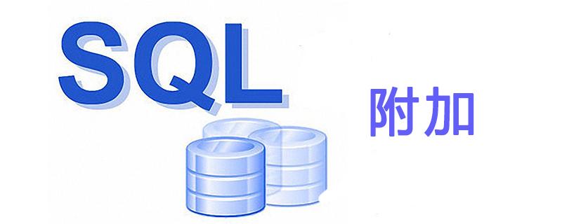 sql数据库附加怎么弄