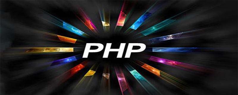 php工作前景怎么样