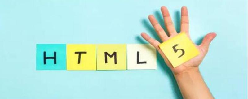 学Html5能干什么的