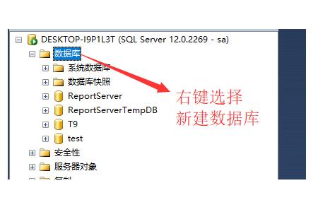 如何创建sql数据库