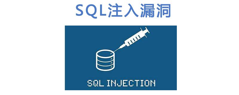 什么是sql注入漏洞