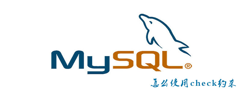 MySQL怎么使用check约束