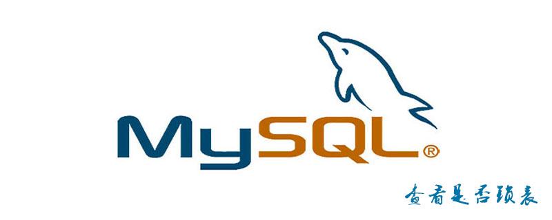 MySQL查看是否锁表