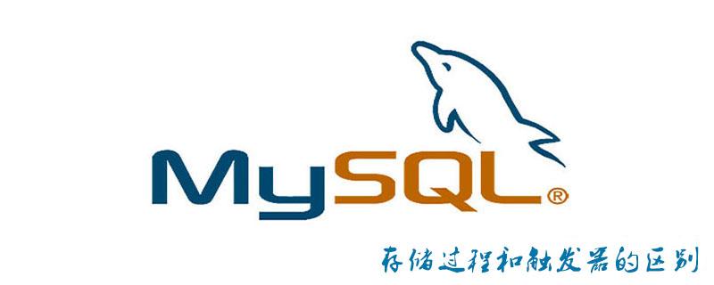 mysql存储过程和触发器的区别