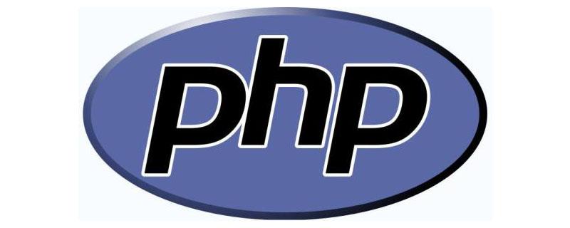 php如何才能写出优雅的代码